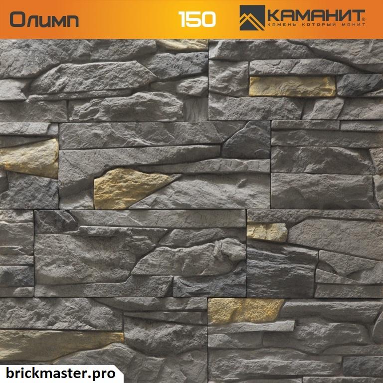 Олимп 150