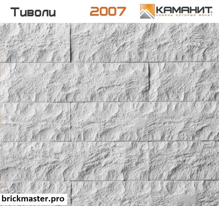 Тиволи 2007