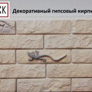 Гипсовый декоративный кирпич Венский