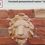 Гипсовый декоративный кирпич Шамотный