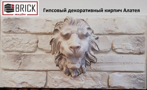 Гипсовый декоративный кирпич Алатея
