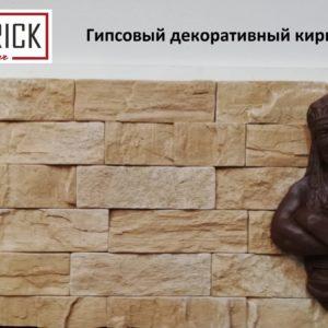Гипсовый декоративный кирпич Утес