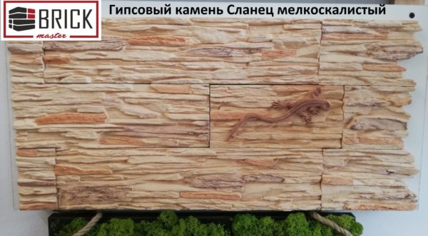 Гипсовый декоративный камень Сланец мелкоскалистый