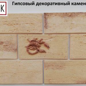 Гипсовый декоративный камень Травертин