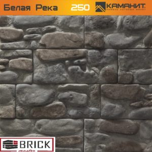 Искусственный камень Белая Река 250