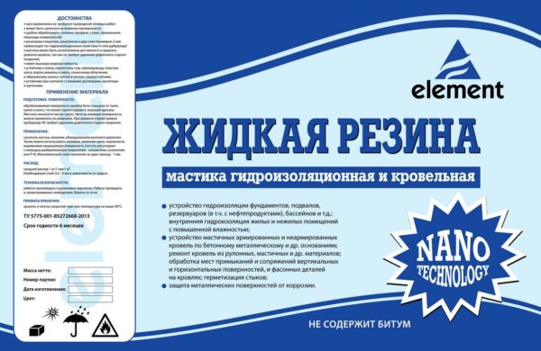 Жидкая резина ELEMENT