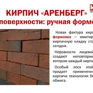 кирпич Аренберг ручная формовка