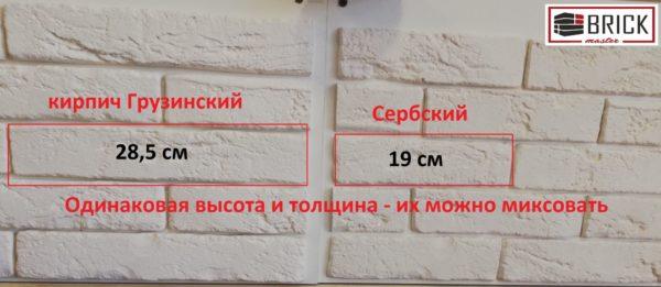 Гипсовый декоративный кирпич Грузинский