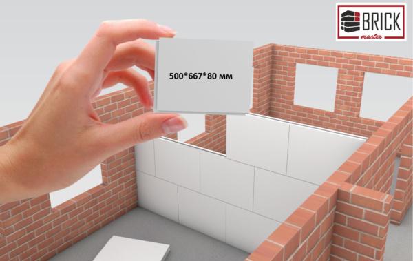 pgp-Пазогребневая плита 500x667x80 мм полнотелая влагостойкая