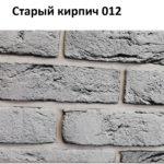 Старый кирпич 012