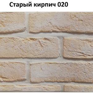 Старый кирпич 020