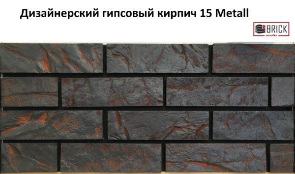 Metall 15