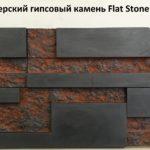 Flat Stone 21-240
