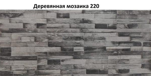Деревянная мозаика 220