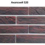 Анапский 520