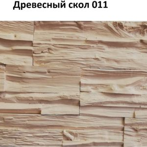 Древесный скол 011